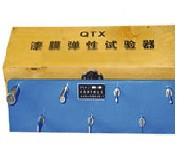 QTX漆膜弹性测定器